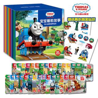 《托马斯和朋友》儿童绘本(全30册)