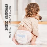 YANXUAN 网易严选 婴儿拉拉裤 夜睡神器睡睡裤XXXL码4片瞬吸