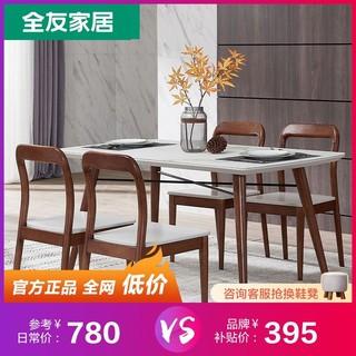QuanU 全友 家居餐桌椅组合现代简约家用钢化玻璃饭桌870118(餐椅*2)