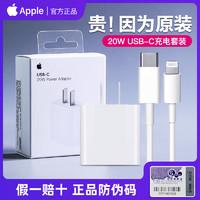 Apple 苹果12原装20W快充充电器PD插头