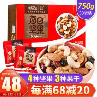 环球臻味 每日坚果750g 坚果炒货干果 休闲零食小吃礼盒大礼包腰果榛子核桃仁蓝莓