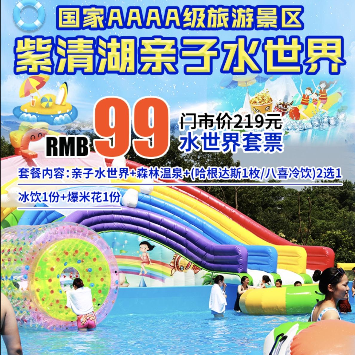 【南京江宁区】汤山·紫清湖森林温泉+亲子水世界套餐