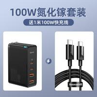 倍思100W氮化镓充电器笔记本gan适用于iPhone12多口苹果macbook手机typec 黑