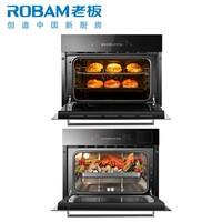 ROBAM 老板 R073X+S273X 嵌入式蒸烤箱套装