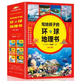 《写给孩子的环球地理书》全套6册