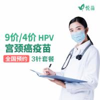 悦苗 9价HPV/4价HPV疫苗 全国预约