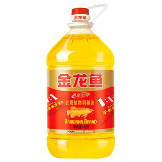 金龙鱼黄金比例食用植物调和油4L/桶食用油营养健康家用