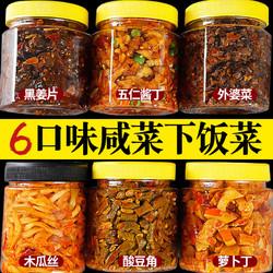 文武 五仁酱丁开味胃菜咸下饭菜即食瓶装八宝菜萝卜干酱菜整箱包邮