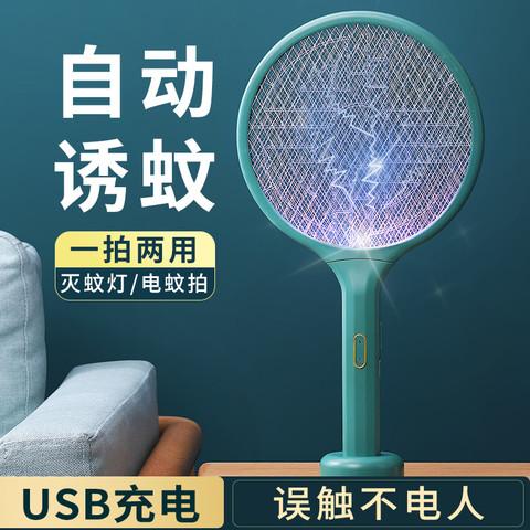 WORTHBUY 沃德百惠 电蚊拍充电式家用超强电蚊子拍打苍蝇神器强力锂电池二合一灭蚊拍