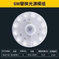 NVC Lighting 雷士照明 LED圆形吸顶灯灯芯 6w