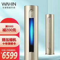 WAHIN 华凌 空调 新一级 空调立式 手机智能遥控 高温蒸汽自洁 3匹 客厅空调柜机 KFR-72LW/N8HC1 以旧换新
