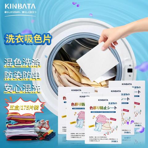 KINBATA 日本防染色洗衣片吸色片防串染色纸洗衣机色母片衣物防染巾 吸色片35片装/5盒