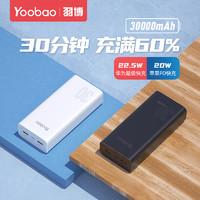 Yoobao 羽博 30000毫安充电宝双向快充手机通用