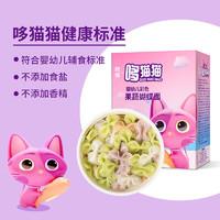 哆猫猫 蝴蝶面营养面条无添加食盐 原味