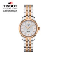 TISSOT 天梭 瑞士手表 复古镶钻玫瑰间金 力洛克系列钢带女士机械表T006.207.22.036.00