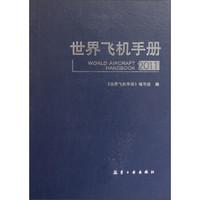 《世界飞机手册》(2011)