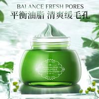 韩美肌 水洗面膜 绿瓶 50g