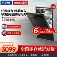 海尔 8套家用全自动嵌入式洗碗机 X1经典款 80℃高温蒸汽除菌直热烘干 直嵌两用 EYWX80286BK 8套洗碗机