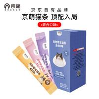 限地区: 京萌 猫条 10g*20 混合口味