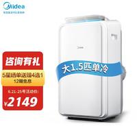 Midea 美的 移动空调大1.5匹单冷 家用厨房一体机免安装便捷立式空调KY-35/N1Y-PD3 京仓派送
