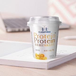 限地区 : CLASSY·KISS 卡士 双倍蛋白 清醒柠橙酸奶 138g*4杯
