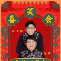 文末抽免单:北京2小时相声专场!喜笑会相声单人票29.9元,双人票49.9元