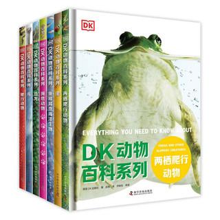 6点开始 : 《DK动物百科系列》(共7册)