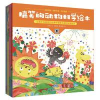 23日6点:《搞笑的动物科学绘本》(全4册)