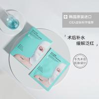 Sudee素玳绿绷带面膜补水保湿提亮舒缓肌肤韩国女官方正品 5片