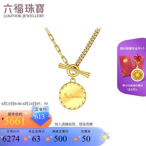 六福珠宝 足金Beloved圆牌OT扣黄金项链女款套链 计价 GCG30025 43cm-约10.67克