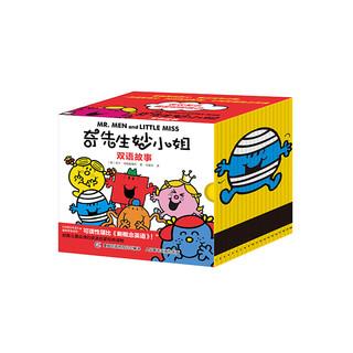 《奇先生妙小姐·双语故事》(全20册)