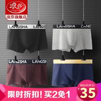 Langsha 浪莎 ES8113 男士平角内裤 4条装