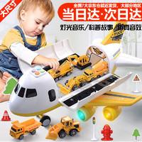 京东PLUS会员 : Yu Er Bao 育儿宝 变形收纳音乐飞机模型(含4合金车+11件路标)