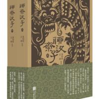《聊斋汊子》(全2册)