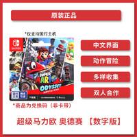 任天堂 NS 国行超级马力欧 奥德赛 游戏兑换卡 仅支持国行主机