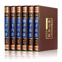 《孙子兵法与三十六计》( 绸面精装 全6卷)
