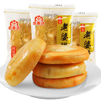 闽南风味老婆饼 10包