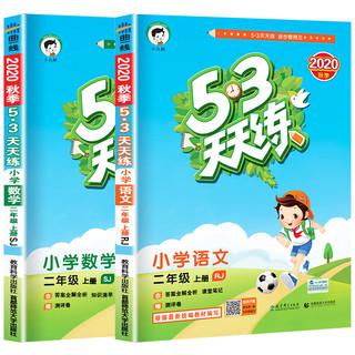 《53天天练 数学+语文》( 2年级上册)