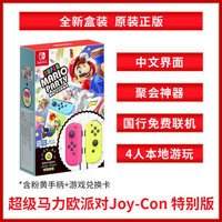 国行 任天堂 Switch NS套装 超级马力欧派对 joy-con特别套装