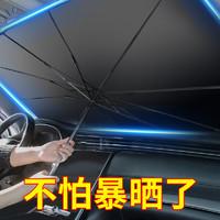 易尚品 汽车遮阳伞 防晒隔热板挡风罩