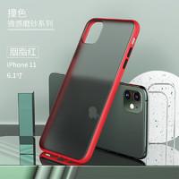 GUOONVVS 冈耐士 iPhone11系列 磨砂手机壳