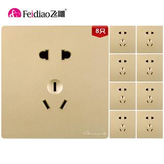 FEIDIAO 飞雕 开关插座面板 10A五孔插座电源墙壁插座(8只)套餐 大板/雕琢迪拜金