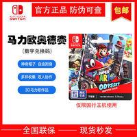 Nintendo 任天堂 国行 Switch游戏卡带《超级马力欧 奥德赛》 中文