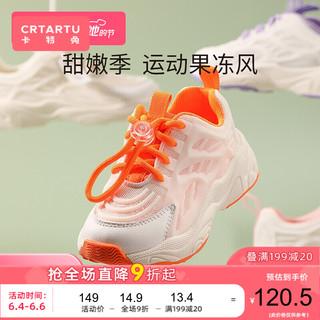 CRTARTU 卡特兔 运动鞋2021新款春款男童鞋轻便童鞋女时尚女童网红鞋老爹鞋 果粒橙 2段-内长16cm(适合脚长15.5cm)