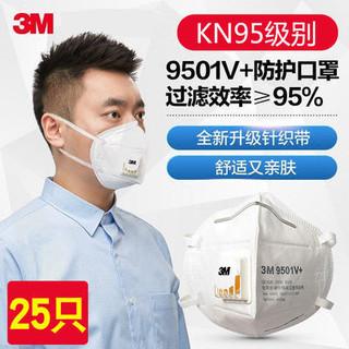 3M 成人口罩KN95耳戴9501V+头戴9502V+防颗粒物PM2.5工业粉尘防护