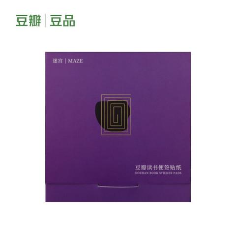 douban 豆瓣 读书便签贴纸 手账素材文艺和纸贴纸—迷宫