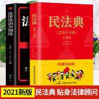 《民法典大字版+法律常识全知道》全两册 2021新版
