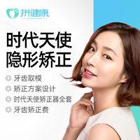 限上海广州:拼健康 时代天使隐形矫正