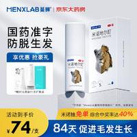 MENXLAB蔓狮米诺地尔酊5%40ml 男女防脱育发增长液发际线增发密发