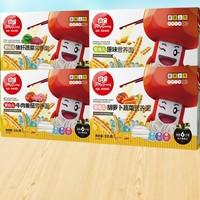 PLUS会员:FangGuang 方广 宝宝营养面条 300g*4盒 猪肝+牛肉番茄+胡萝卜+原味